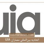 جایزه معماری UIA و اتحادیه بینالمللی معماران