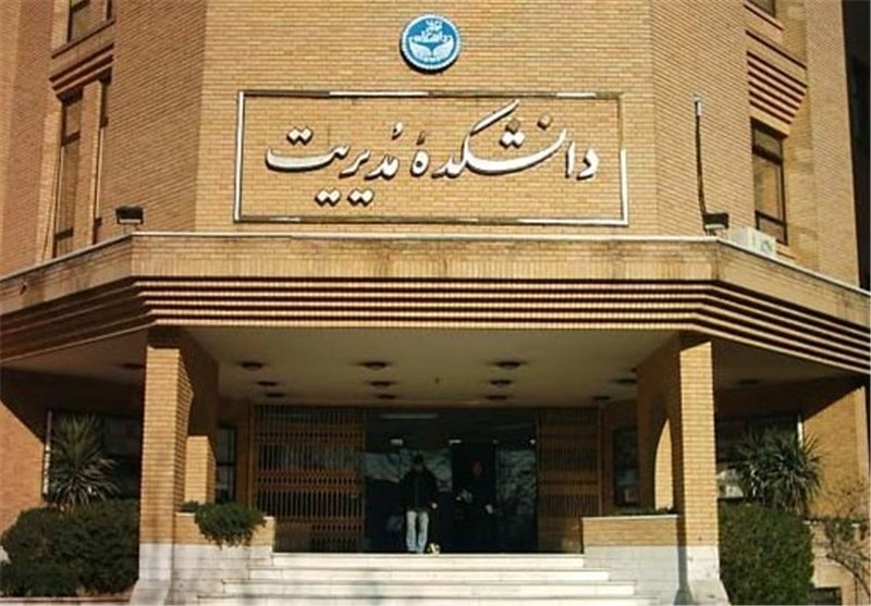 حسین امانت دانشکده مدیریت