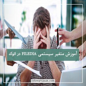 ویدئو آموزشی دستور Filedia