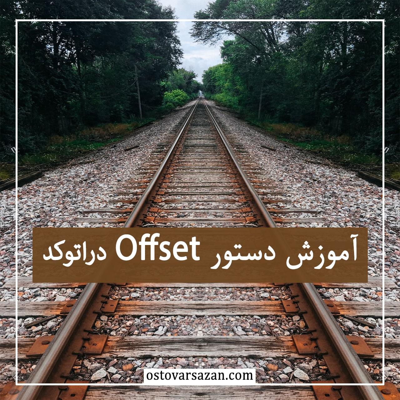 آموزش دستور Offset