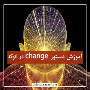 ویدئو آموزشی دستور change