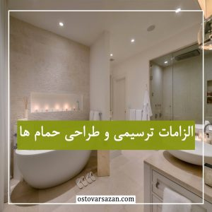 الزامات ترسیمی و قوانین طراحی حمام