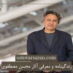 زندگینامه و معرفی آثار محسن مصطفوی