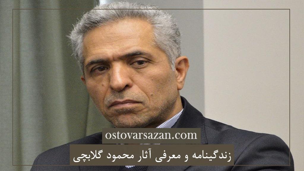 بیوگرافی محمود گلابچی