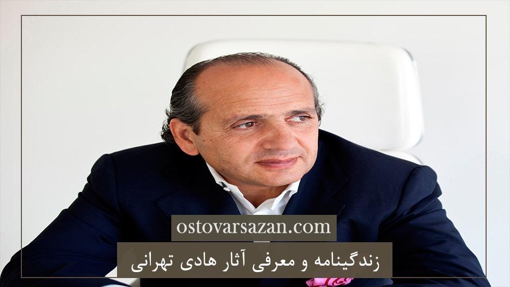 معمار ایرانی-آلمانی هادی تهرانی