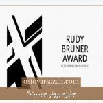 جایزه برونر چیست و به چه کسانی تعلق میگیرد؟