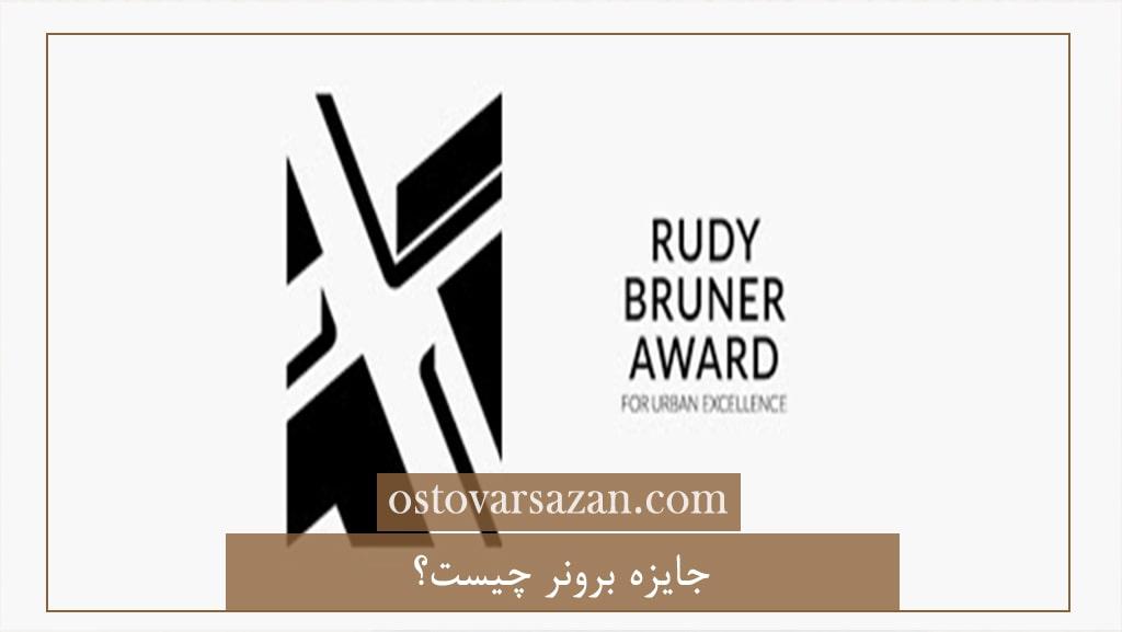 جوایز جایزه معماری برونر