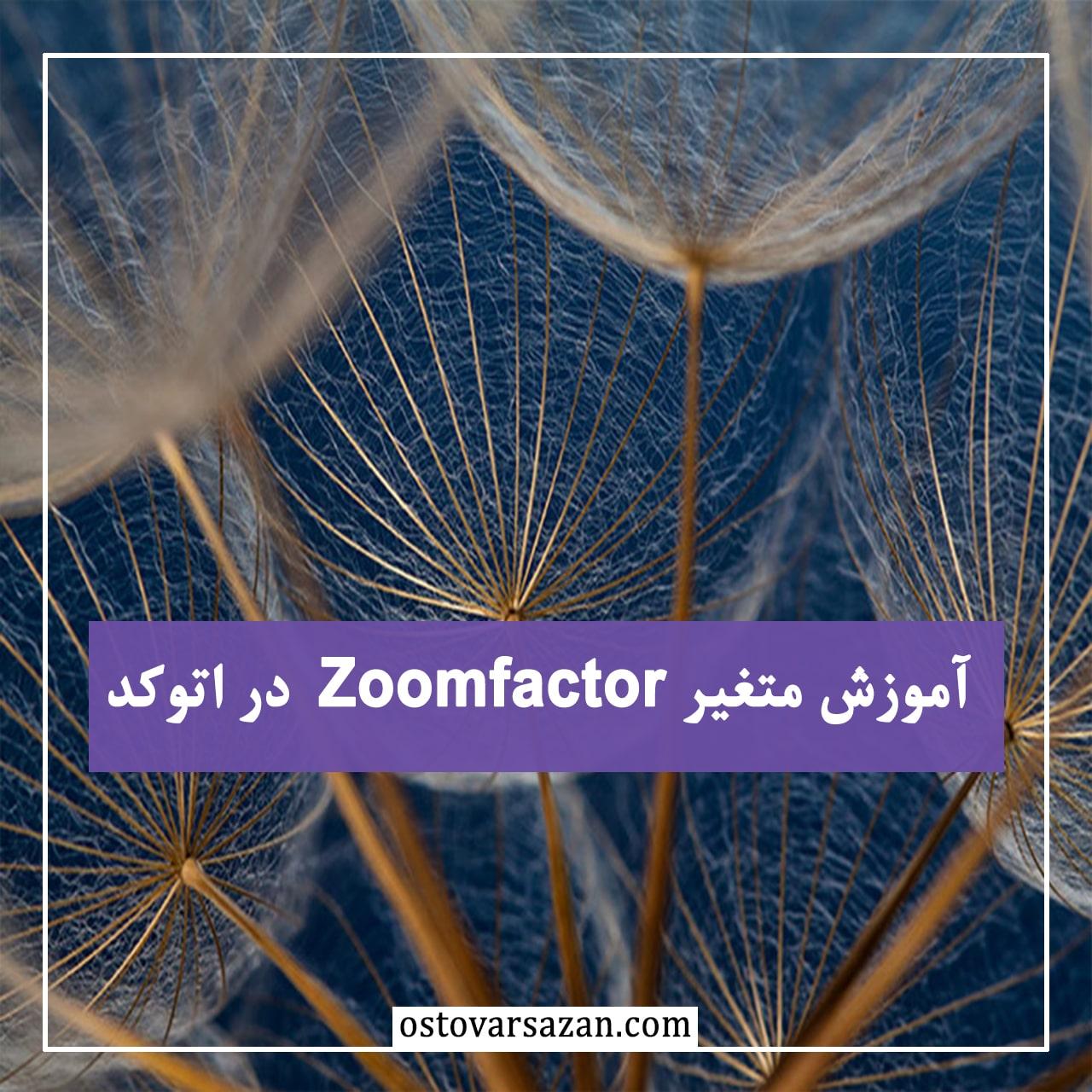 آموزش دستور Zoomfactor در اتوکد