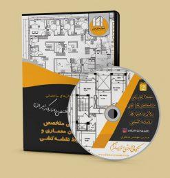 طراحی پلان و نقشه کشی ساختمان