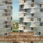 برج دوقلو خونه به خونه بلندترین برج بابلسر