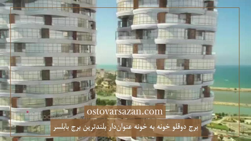 برج دوقلو خونه به خونه بابلسر