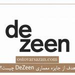 جایزه معماری Dezeen چیست و نحوه شرکت در آن