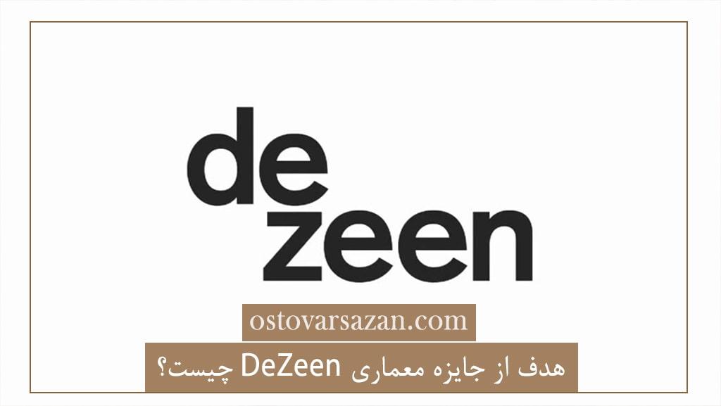 جایزه معماری Dezeen