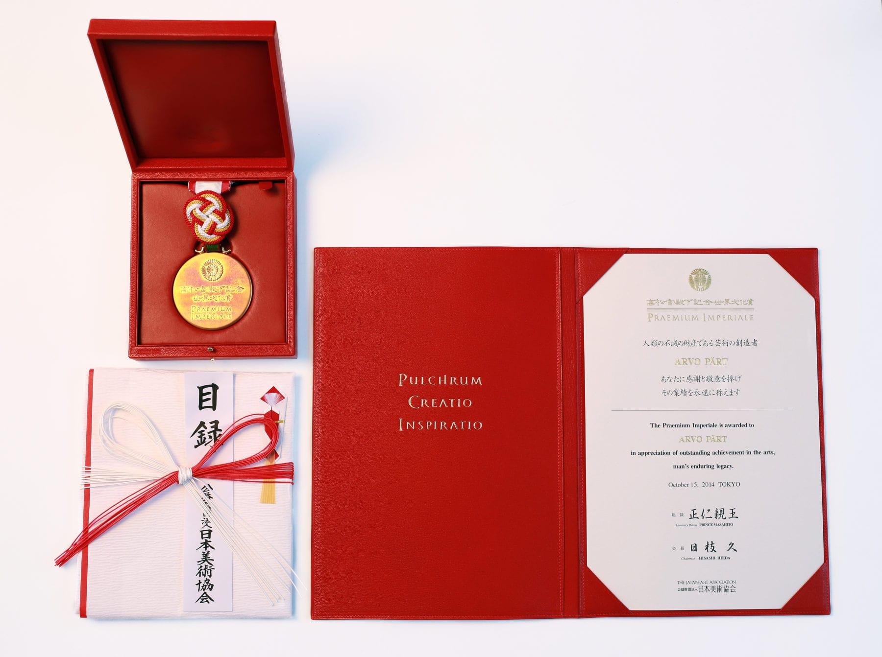 جوایز جایزه پریمیوم امپریال