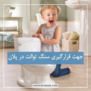 آموزش جهت قرارگیری سنگ توالت