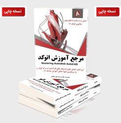 بهترین کتاب آموزش اتوکد