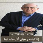 زندگینامه و معرفی آثار داراب دیبا