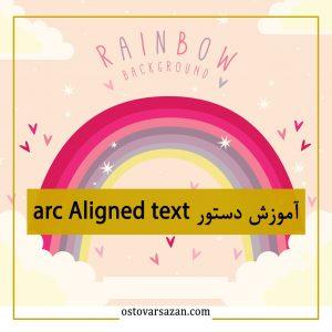 آموزش دستور ARC Aligned Text
