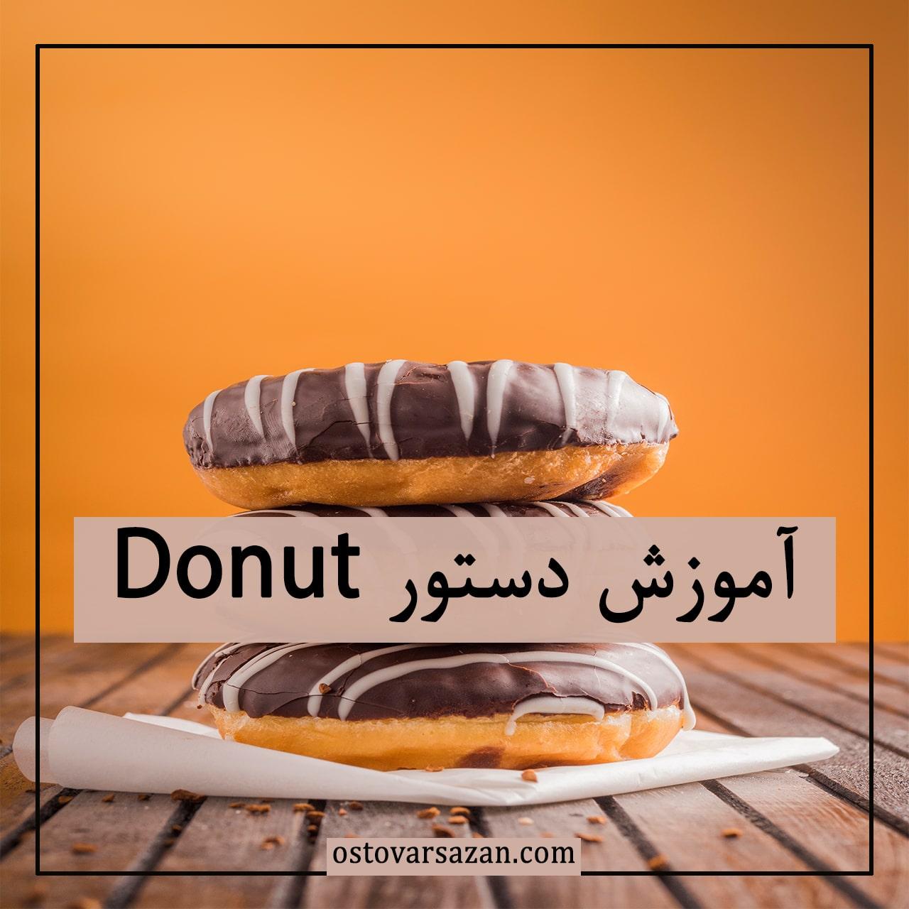 آموزش دستور Donut