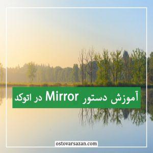 آموزش دستور Mirror