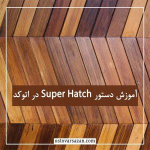 آموزش دستور Super Hatch