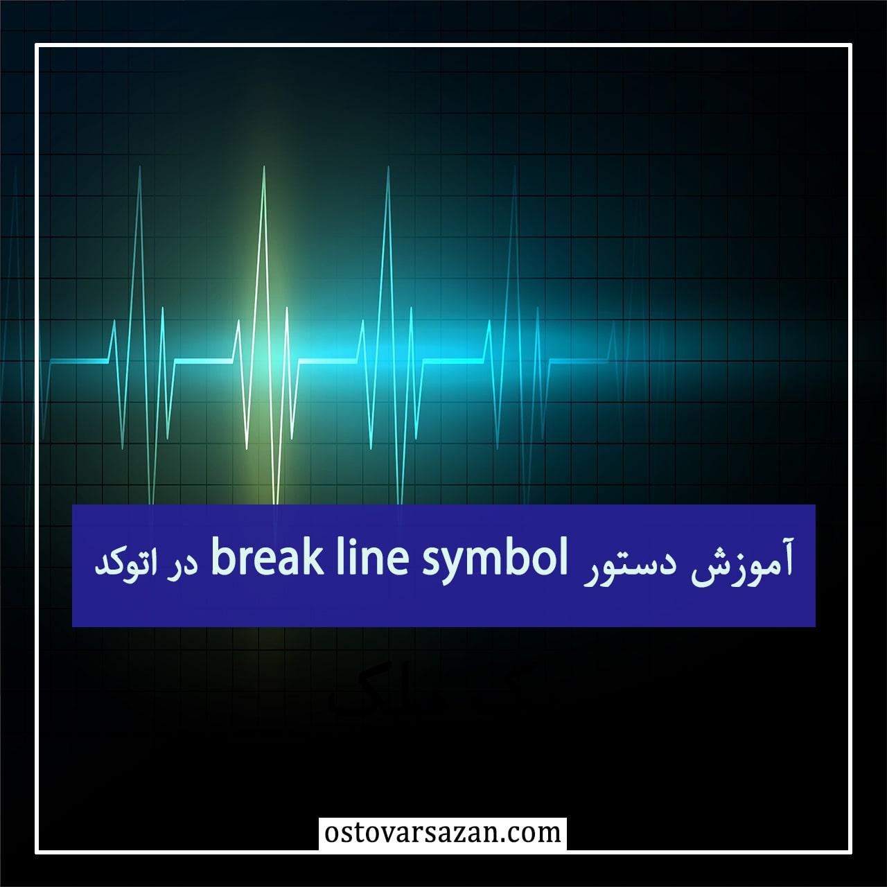 آموزش دستور Symbol Break line