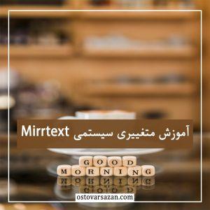 آموزش متغییر Mirrtext