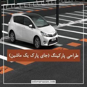 آموزش طراحی پارکینگ