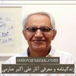 زندگینامه و معرفی آثار علی اکبر صارمی