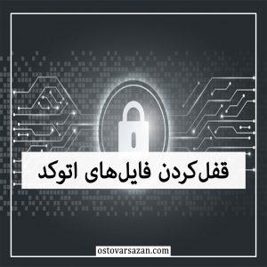 آموزش قفل کردن فایل اتوکد