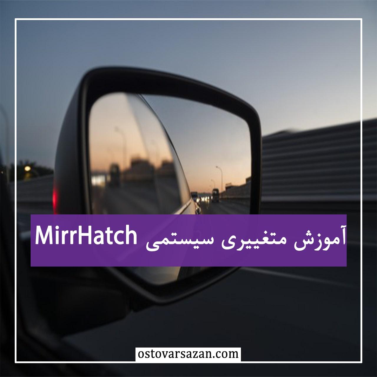 آموزش متغییر MirrHatch