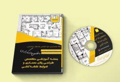 پکیج آموزش طراحی پلان و نقشه کشی- ضوابط شهرداری