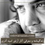 زندگینامه و معرفی آثار دکتر آرتور امید آذری