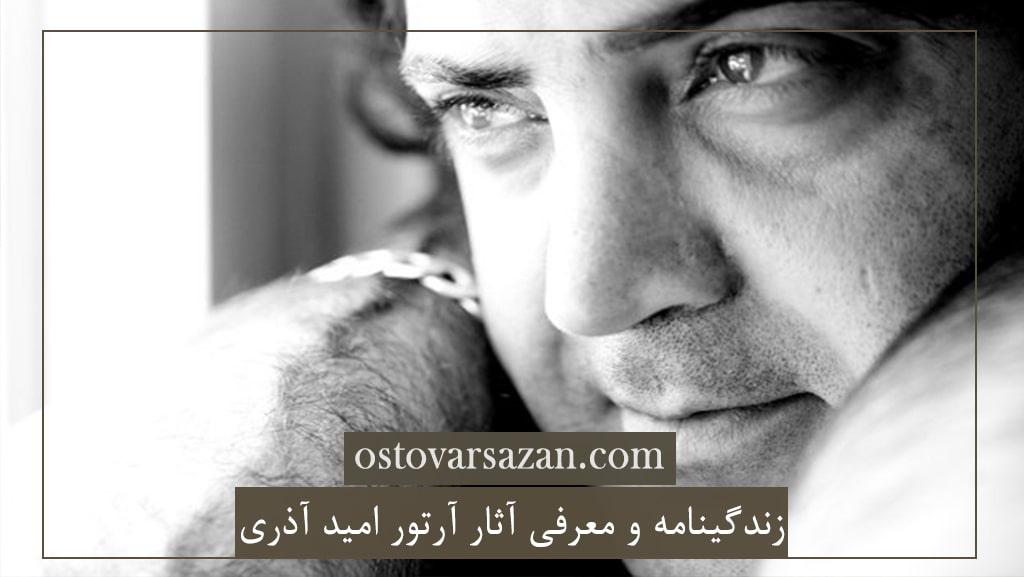 ostovarsazan.com آرتور امید آذری