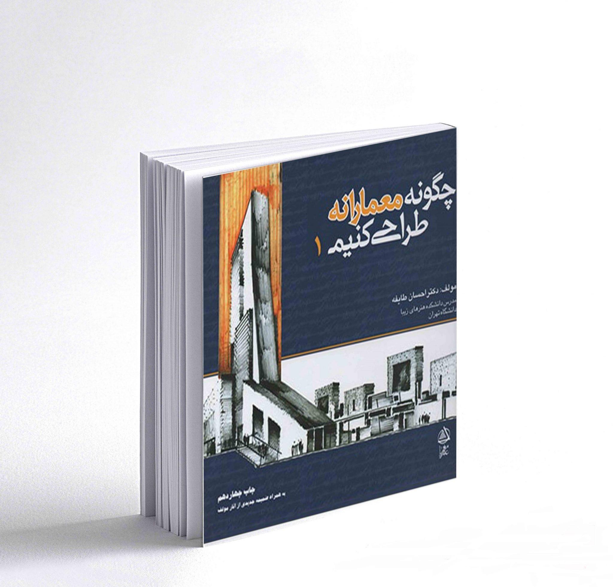 احسان طایفه کتاب چگونه معمارانه طراحی کنیم جلد 1