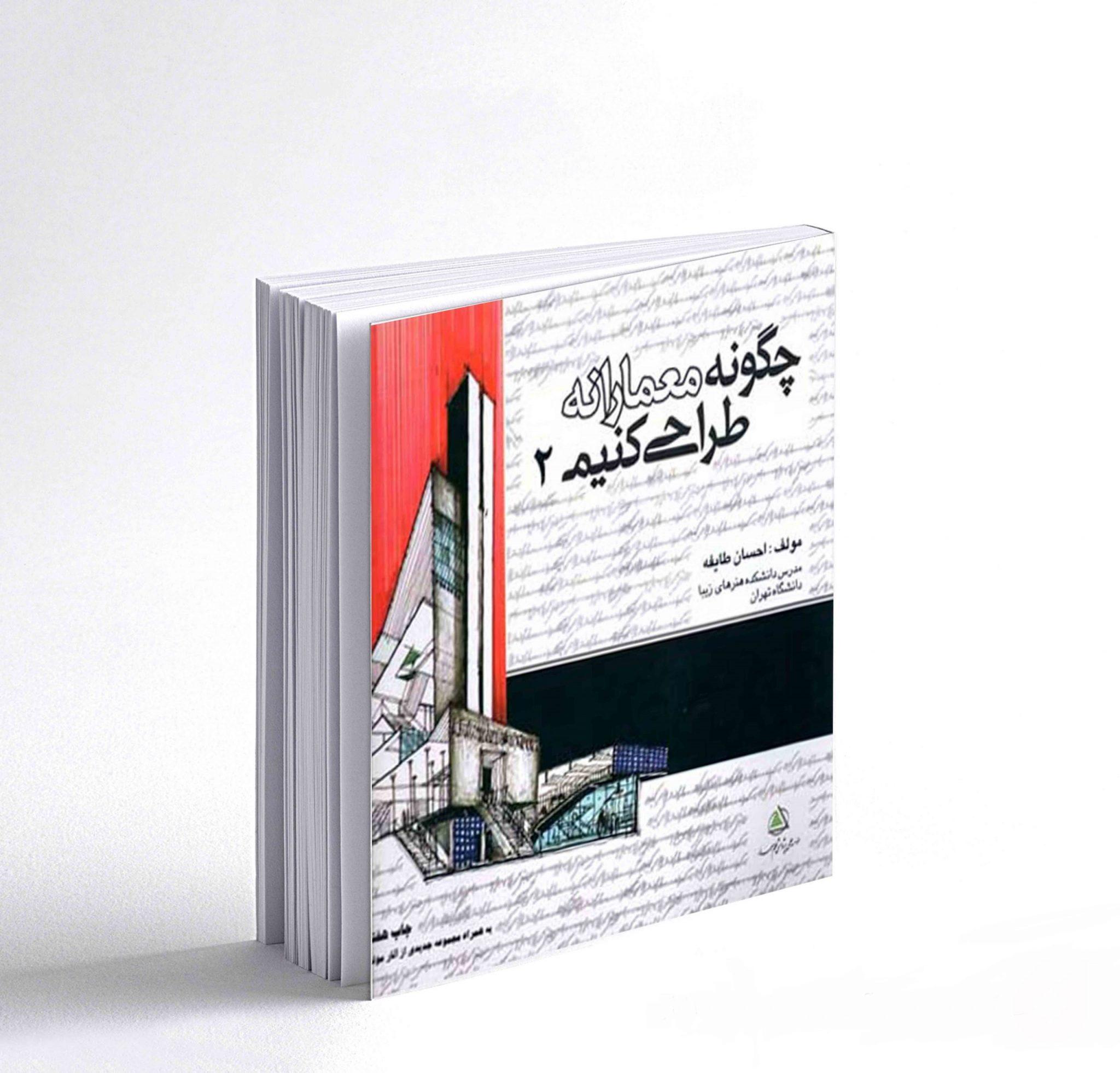 احسان طایفه کتاب چگونه معمارانه طراحی کنیم جلد 2