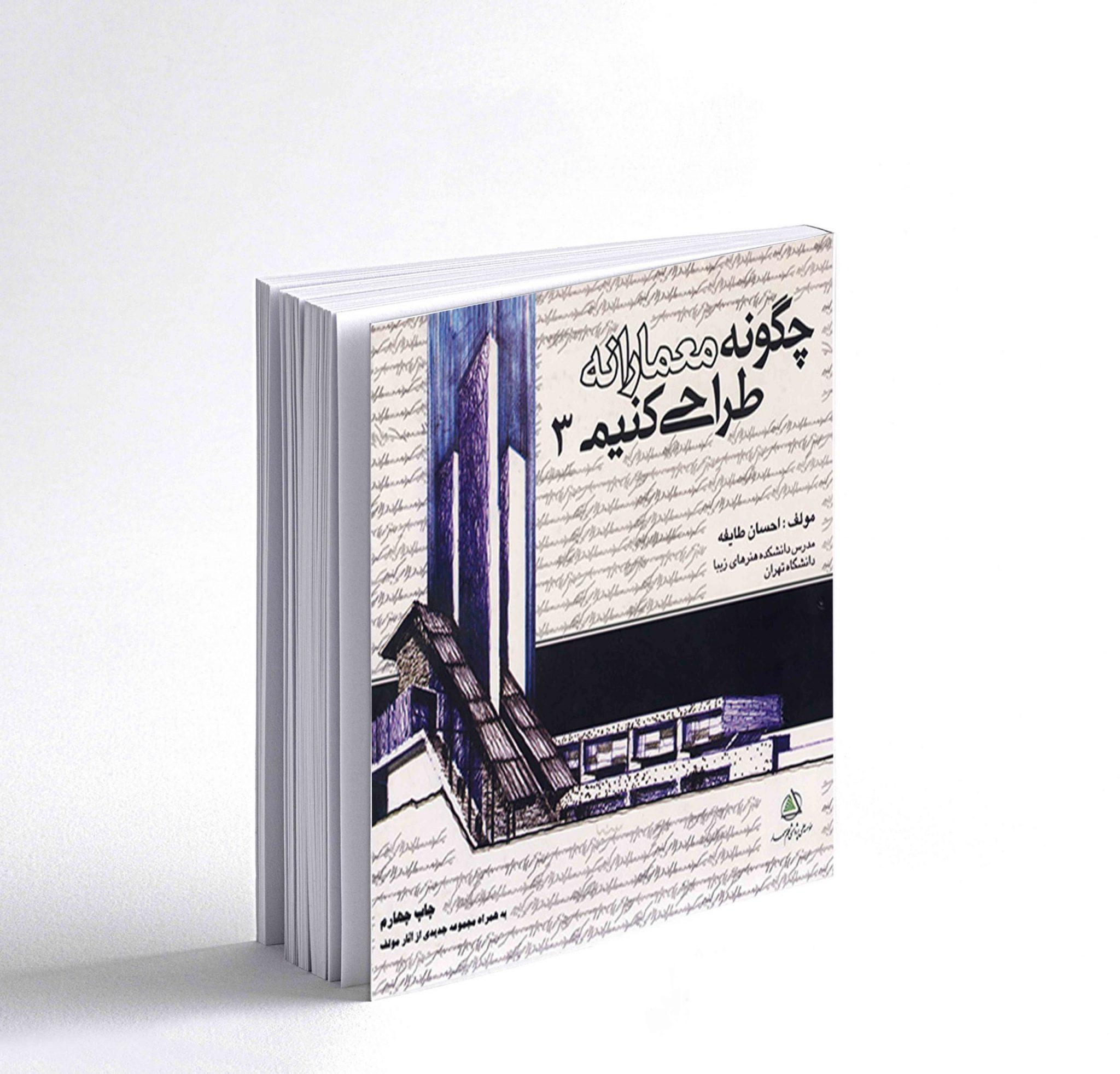 احسان طایفه کتاب چگونه معمارانه طراحی کنیم جلد 3