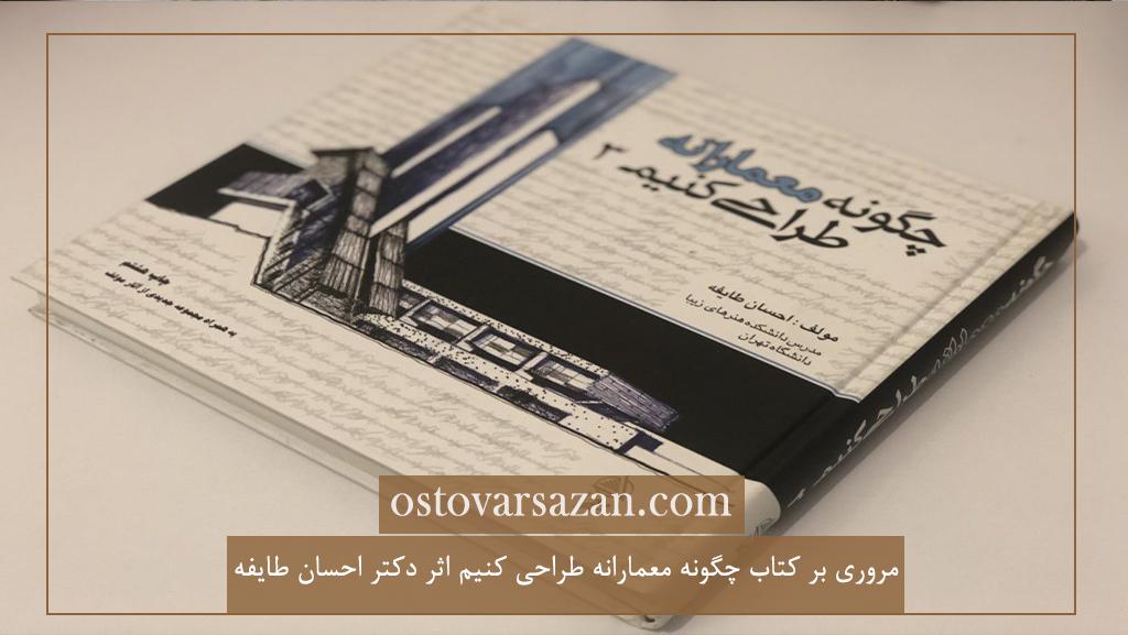 ostovarsazan.com کتاب چگونه معمارانه طراحی کنیم