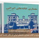 کتاب معماری خانههای ایرانی