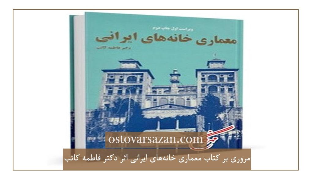 كتاب معمارى خانههاى ايرانى