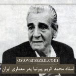 زندگینامه و معرفی آثار کریم پیرنیا