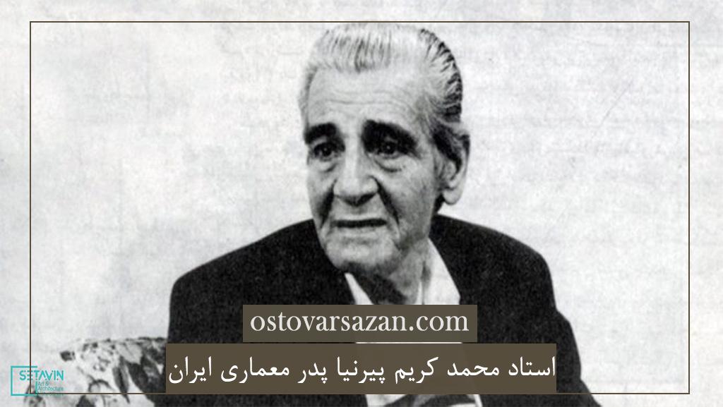 استاد کریم پیرنیا