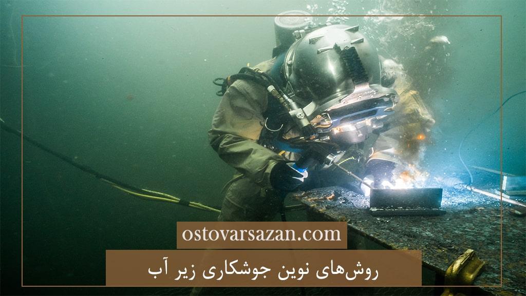 جوشکاری زیر آب چیست