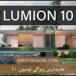 ویژگی لومیون 10