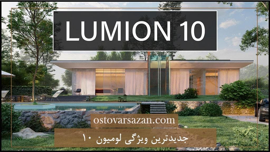 لومیون 10 چیست