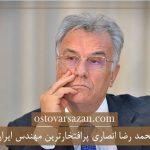 راز رشد محمد رضا انصاری رئیس شرکت کیسون