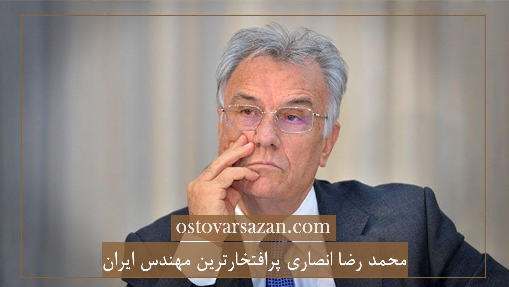 محمد رضا انصاری کیست؟