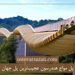 در ردیف عجیبترین پلهای جهان، پل مواج هندرسون رتبه یک را دارد!!!