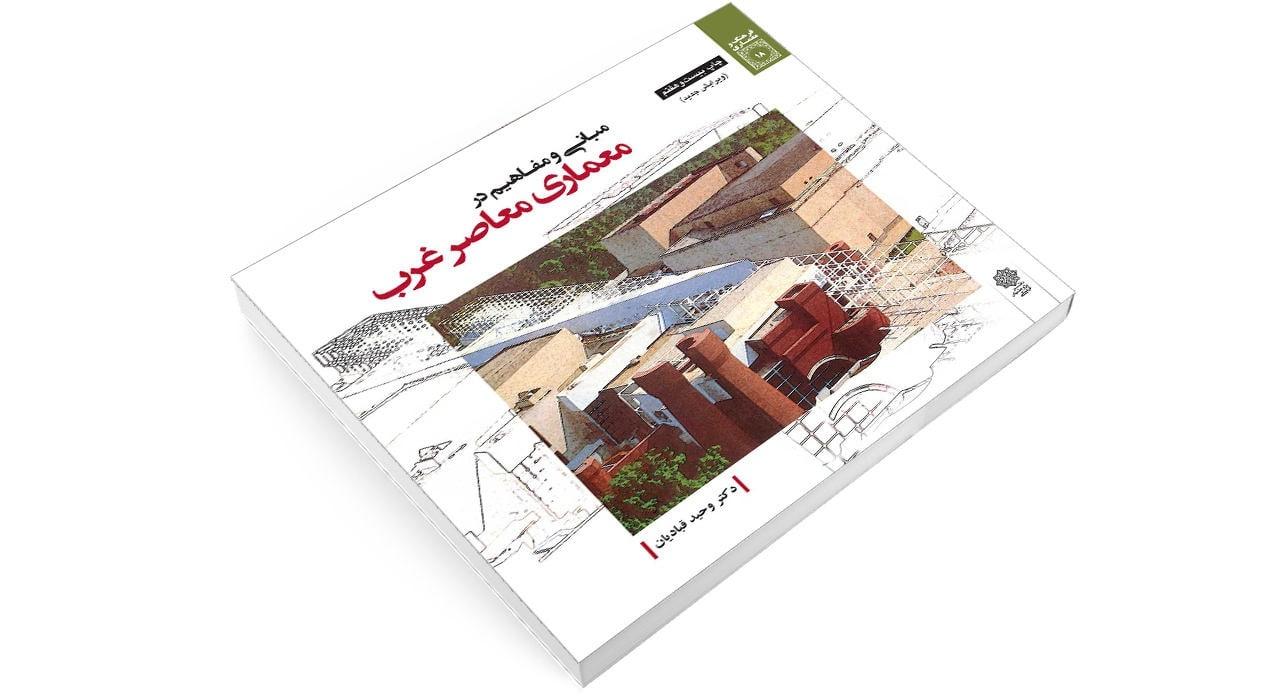 معرفی کتاب معماری معاصر غرب
