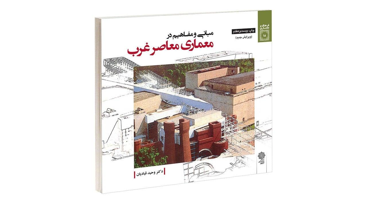 سرفصلهای کتاب معماری معاصر غرب